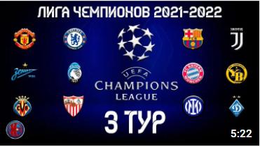 Обзор матчей 3 тура Лиги Чемпионов УЕФА за 20.10.2021