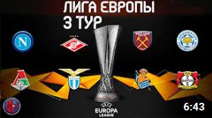 Обзор матчей 3 тура Лиги Европы УЕФА