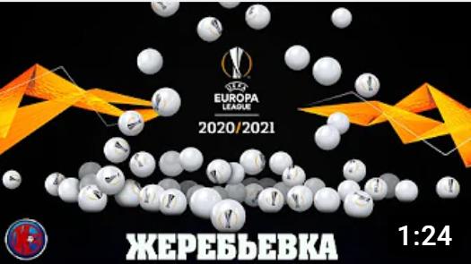 Результаты жеребьёвки группового этапа Лиги Европы УЕФА