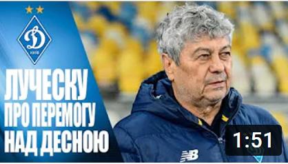 Мирча Луческу рассказал о состоянии своего здоровья и итогах матча Динамо - Десна