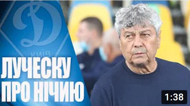 Мирча Луческу про ничью Динамо с Бенфикой: Это был позитивный результат!