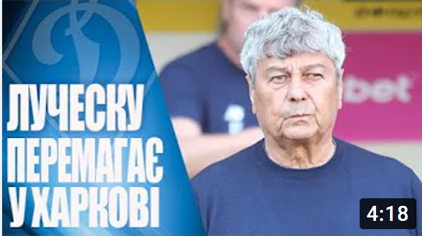 Мирча Луческу прокомментировал победу киевского Динамо в Харькове в матче 7 тура УПЛ