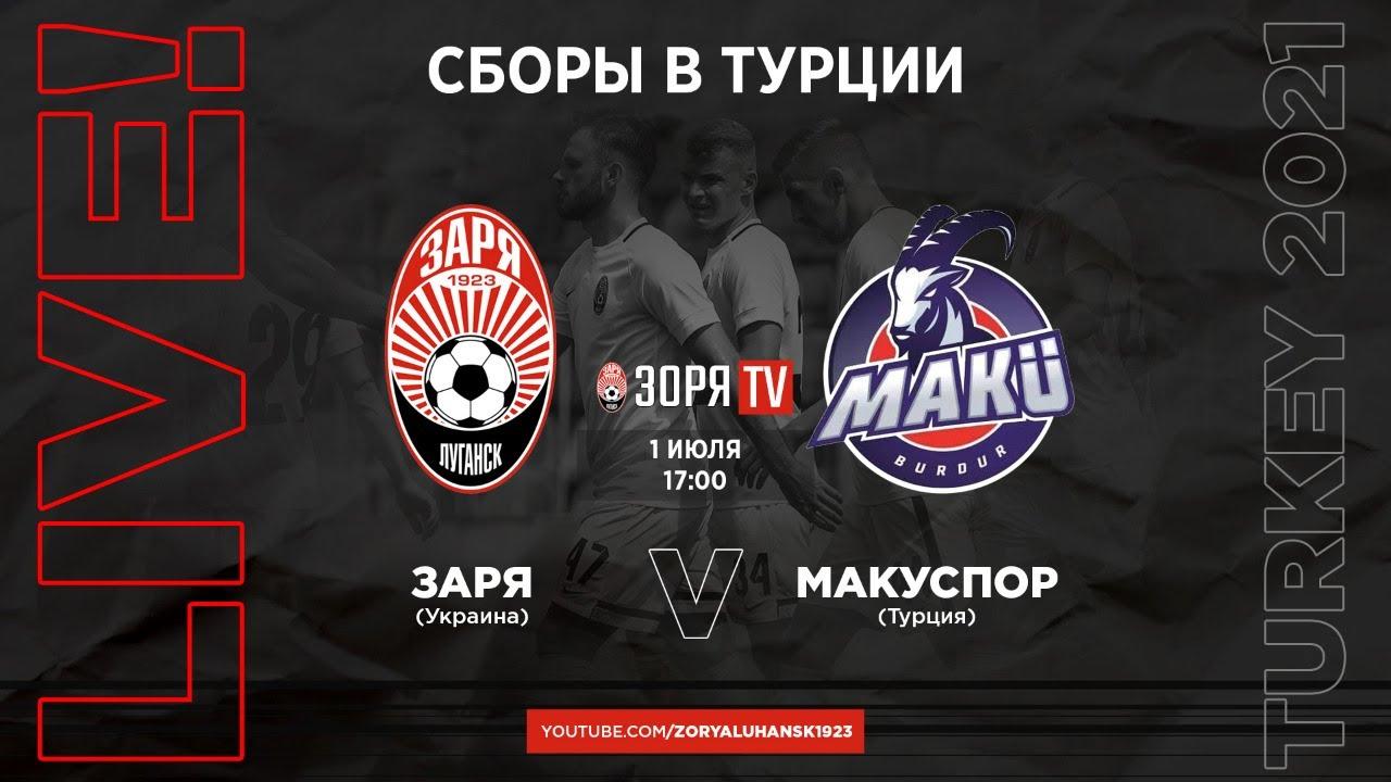 Луганская Заря забила 22 мяча турецкому клубу в товарищеской встрече