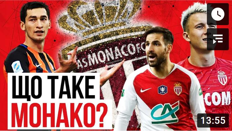 Французский ФК Монако: представляем соперника донецкого Шахтера в плей-офф раунде Лиги Чемпионов