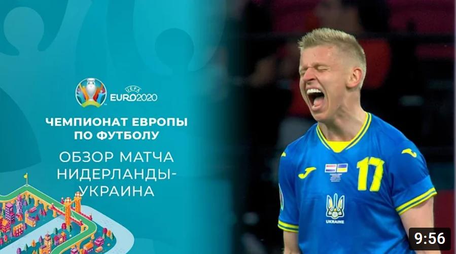 EВРО-2020. Нидерланды - Украина. Обзор лучших моментов матча