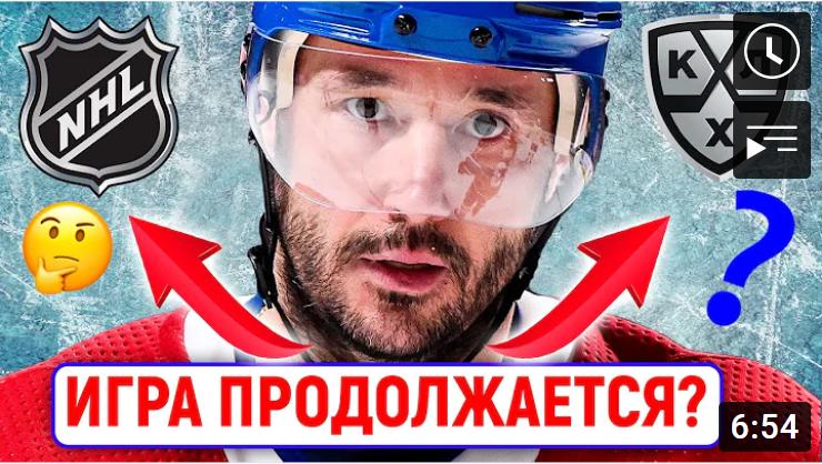 Последние новости мирового хоккея в сводной рубрике за 26.08.2021