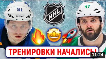 Последние новости из тренировочных лагерей предсезонной подготовки в НХЛ