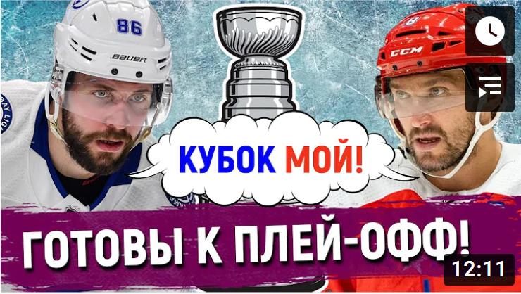 Видео сюжет и аналитика про плей-офф НХЛ. Кубок Стенли на старте