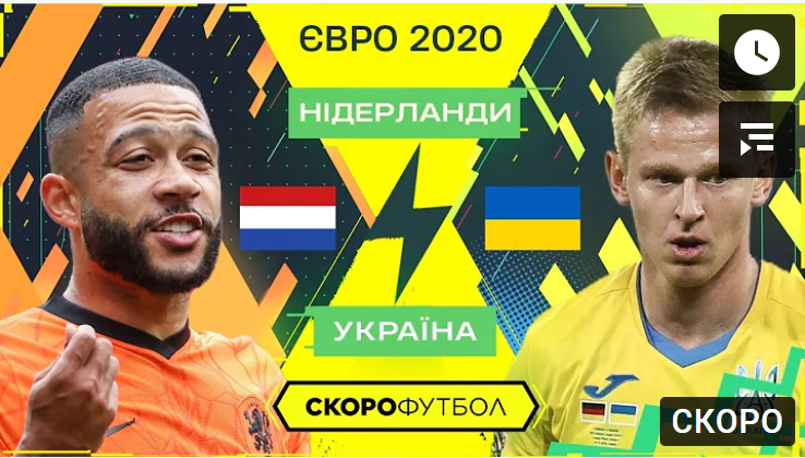 Cтарт сборной Украины на ЕВРО-2020! Аналитическая студия перед матчем с Нидерландами