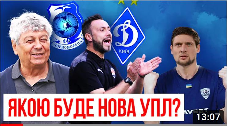 На старте Украинской премьер-лиги по футболу: анализ и переспективы команд