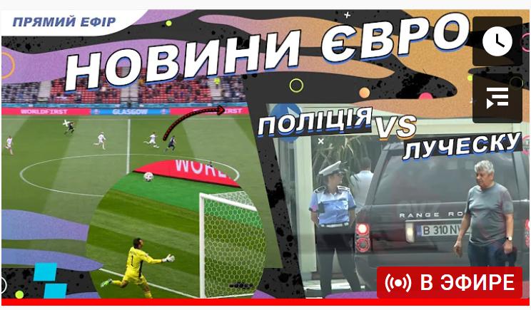 Новости Евро-2020: лучший гол на турнире, комментарии игроков сборной Украины и расистский скандал