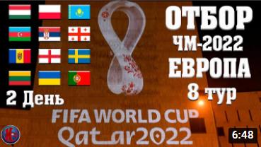 Обзор отборочных матчей на Чемпионат мира-2022 в европейской зоне за 12.10.2021