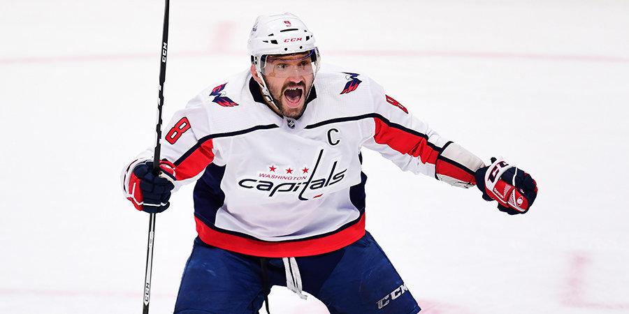 Капитана ХК «Вашингтон» не включили в символическую сборную НХЛ по итогам сезона 2020/2021