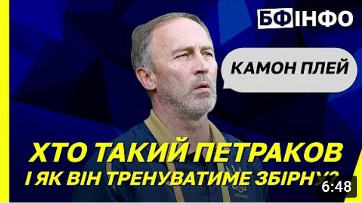 Каковы перспективы тренера Александра Петракова в сборной Украины по футболу?