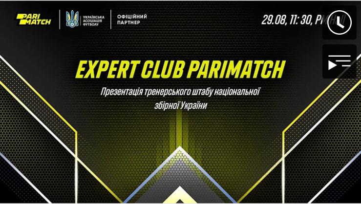 Онлайн презентация тренерского штаба сборной Украины по футболу (прямая трансляция)
