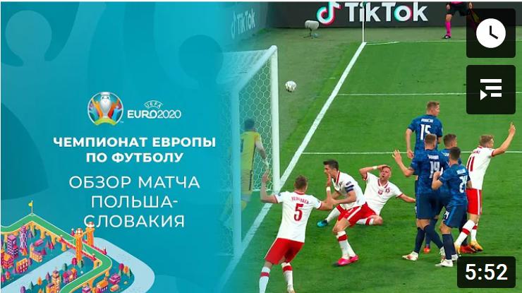 EВРО-2020. Польша - Словакия. Обзор лучших моментов матча