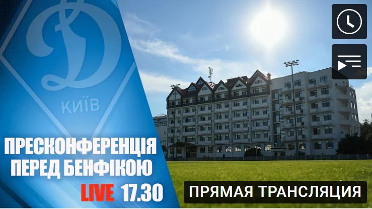 Пресс-конференция Мирчи Луческу перед матчем Лиги Чемпионов Динамо Киев - Бенфика