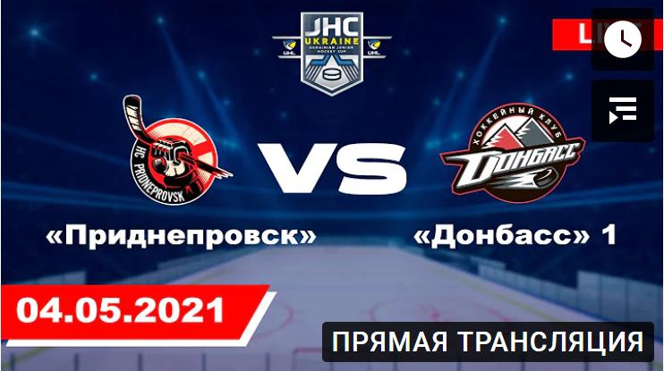 Хоккей. LIVE. Чемпионат Украины, юниоры. ХК Приднепровск - ХК Донбасс 04.05.2021