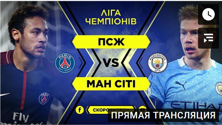 Футбол. Лига Чемпионов. ПСЖ - МанСити. Аналитическая студия Football Hub
