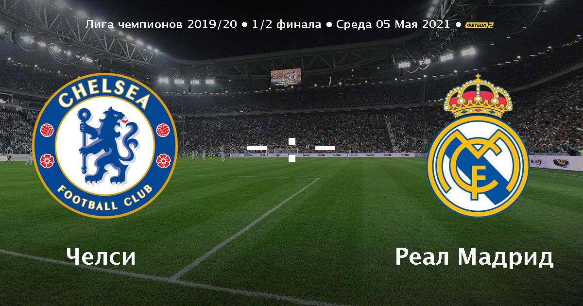 Прогноз на ответный матч ½ финала Лиги Чемпионов Челси - Реал Мадрид 05.05.2021