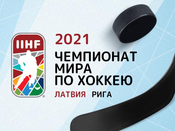 Обзор результатов матчей группы А на ЧМ-2021 по хоккею за 29 мая
