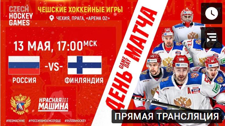 Хоккей. LIVE. Евротур. Россия - Финляндия 13.05.2021
