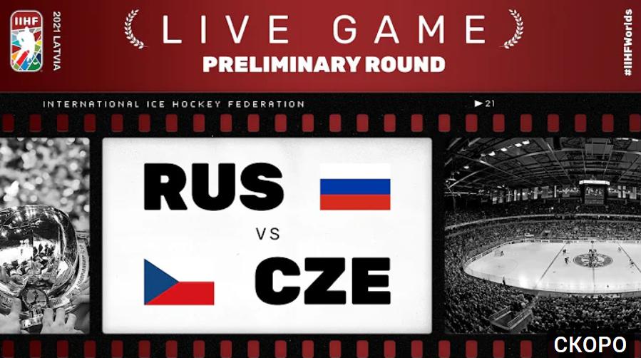 Хоккей. LIVE. Чемпионат мира 2021. Россия - Чехия 21.05.2021