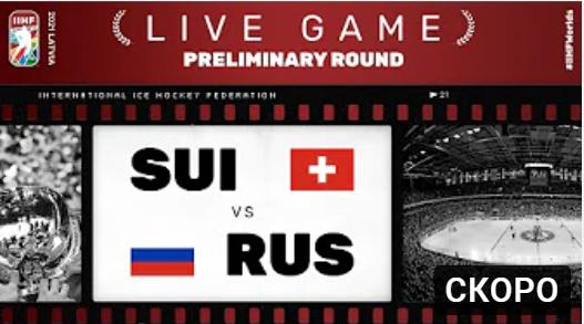 Хоккей. LIVE. ЧМ 2021. Швейцария - Россия