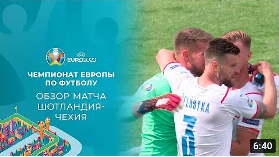 EВРО-2020. Шотландия - Чехия. Обзор лучших моментов матча