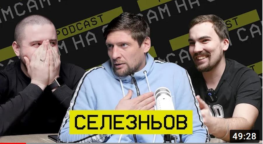 Интервью с Евгением Селезневым. Откровения, критика, аналитика