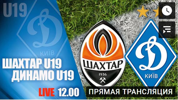 Футбол. LIVE. U19. Чемпионат Украины. Шахтер Донецк - Динамо Киев 17.04.2021