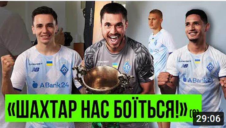 Шахтер нас боится! Игроки киевского Динамо рассказали о готовности к новому сезону