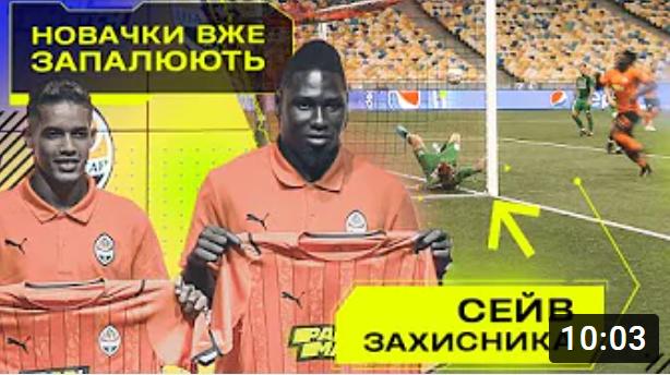 Звездные новички ФК Шахтер Донецк: кто будет основной обоймой команды?