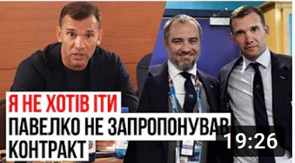 Андрей Шевченко о возможности работать в сборной Украины: Нам не предложили новый контракт, мы не хотели уходить...