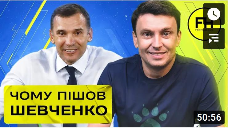 Кто возглавит сборную Украины по футболу после ухода Андрея Шевченко?
