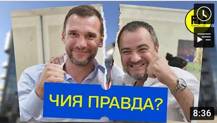 Андрей Шевченко и контракт со сборной Украины по футболу: все детали скандала