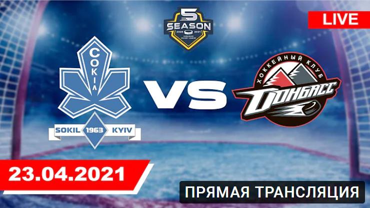 Хоккей. Live, УХЛ. Финал, 4я игра. ХК Сокол Киев - ХК Донбасс 23.04.2021