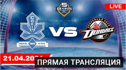 Хоккей. Live. УХЛ, финал. 3я игра. Сокол - Донбасс. 21.04.2021