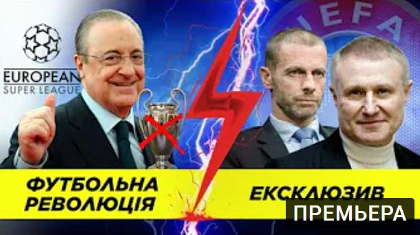 Что такое Европейская Суперлига? Большой скандал в европейском футболе. Аналитическая программа.