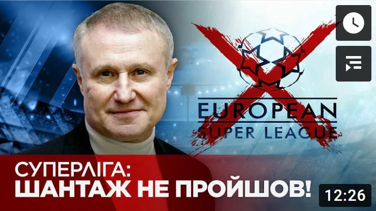Эксклюзивное интервью для Football Hub от Григория Суркиса касательно Суперлиги