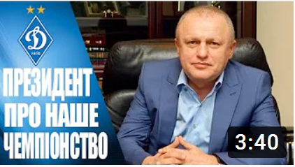 Игорь Суркис про выигранный Динамо Киев чемпионат Украины