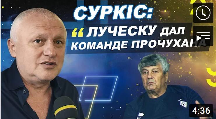 Игорь Суркис рассказал о возвращении Луческу после болезни и назначении Петракова тренером сборной Украины