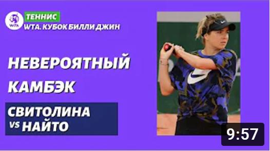 Tеннис. WTA. Cвитолина - Юки Найто. Highlights за 17.04.2021