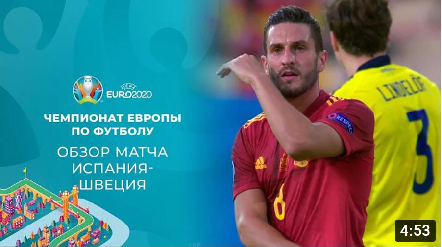 EВРО-2020. Испания - Швеция. Обзор лучших моментов матча
