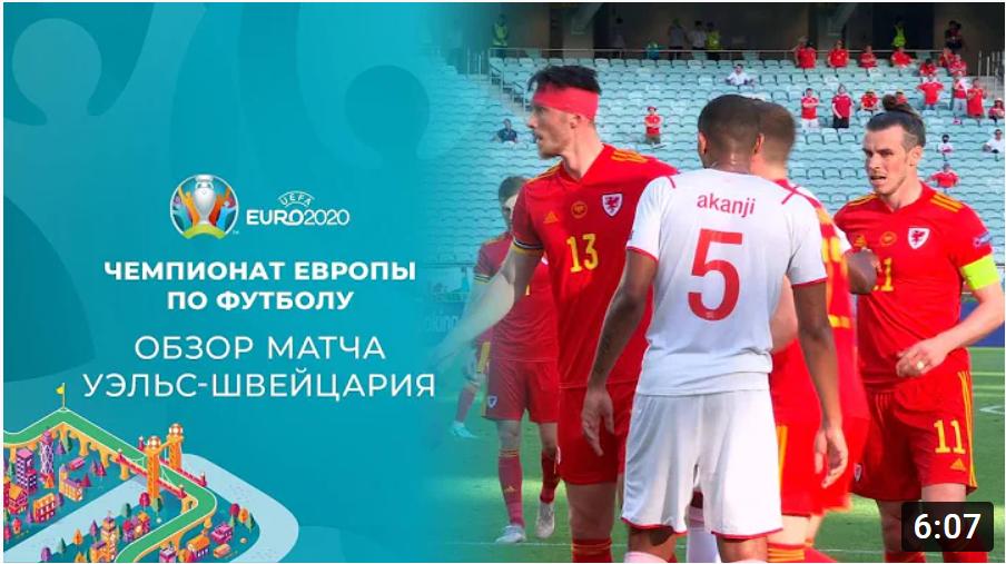EВРО-2020. Уэльс - Швейцария. Обзор лучших моментов матча