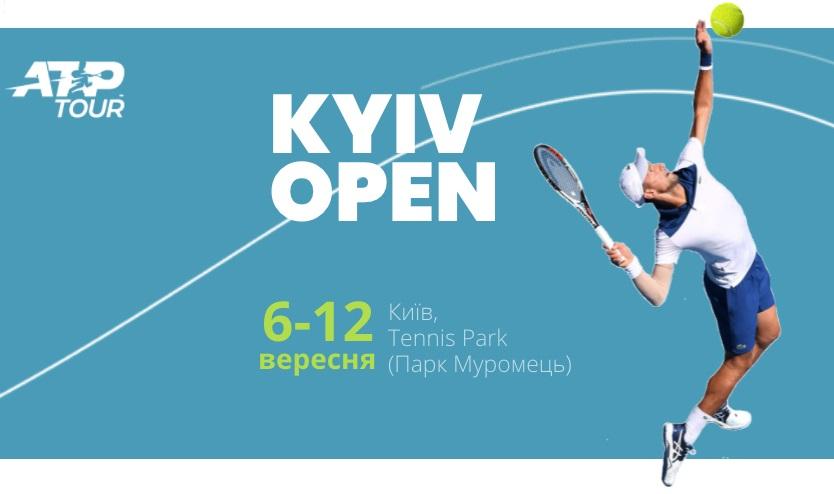 Осенью Киев примет теннисный турнир серии ATP Challenger Tour