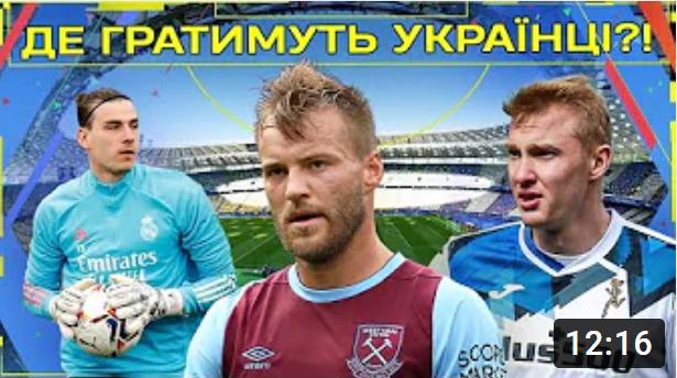 Последние трансферные новости футбола Украины