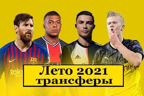 Три потенциально громких футбольных трансферов лета 2021 года