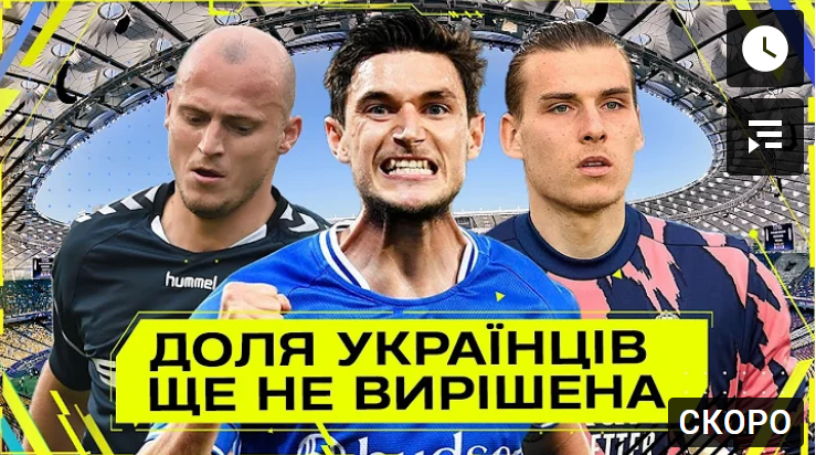 Трансферные новости Украины: новый форвард киевского Динамо, Яремчука приглашает Моуриньо. Лунин остается в Реале?