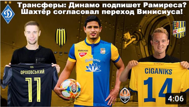 Последние горячие новости трансферной жизни киевского Динамо и донецкого Шахтера